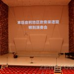 保護中: 本荘由利地区吹奏楽連盟 特別演奏会